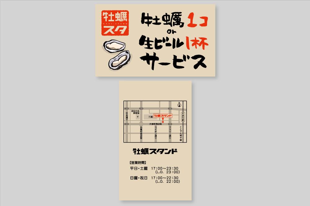 「ショップカード × 海鮮立呑 牡蠣スタンド」:デザインサンプル(コピーマック)