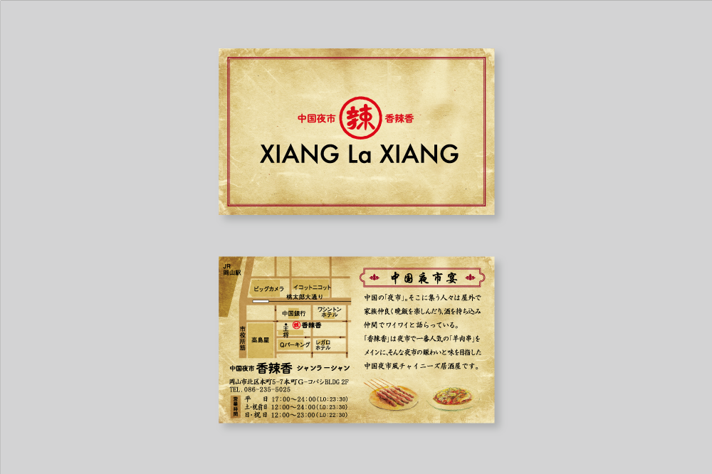 「ショップカード × 中国夜市 香辣香」:デザインサンプル(コピーマック)