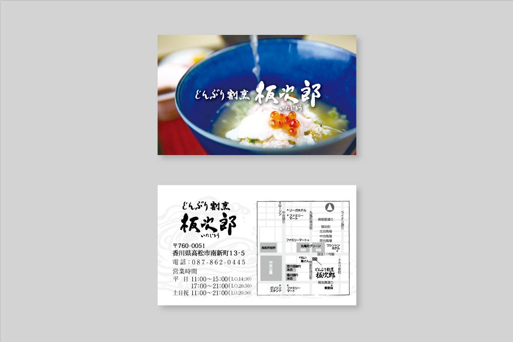 「ショップカード×どんぶり割烹 板次郎」:デザインサンプル(コピーマック)