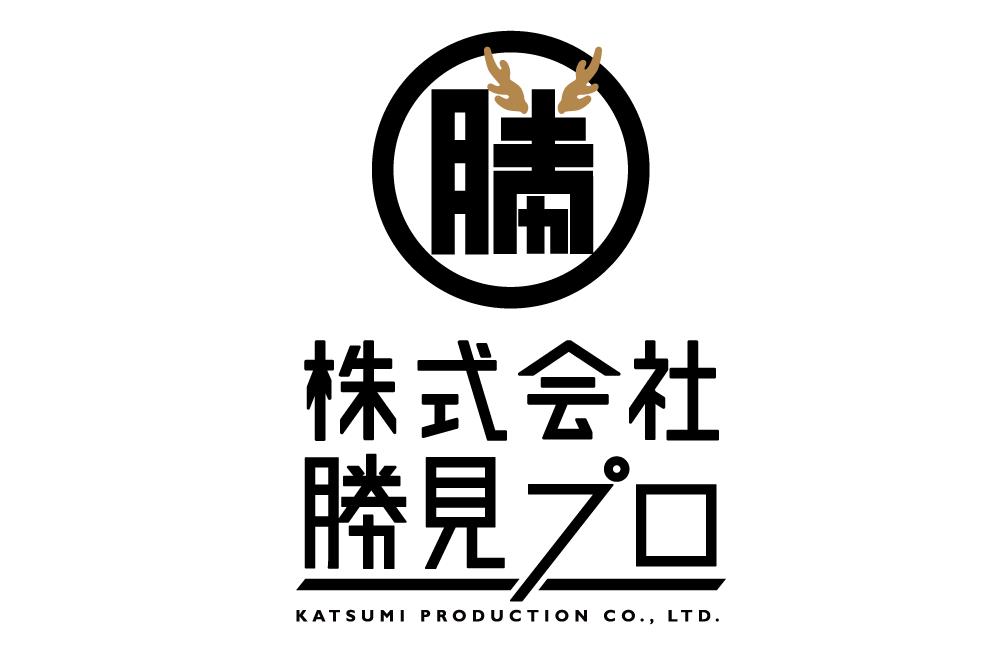 「ロゴデザイン×勝見プロ」:デザインサンプル(コピーマック)