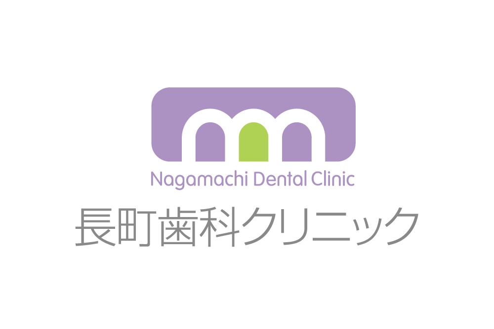 「ロゴデザイン×長町歯科クリニック」:デザインサンプル(コピーマック)