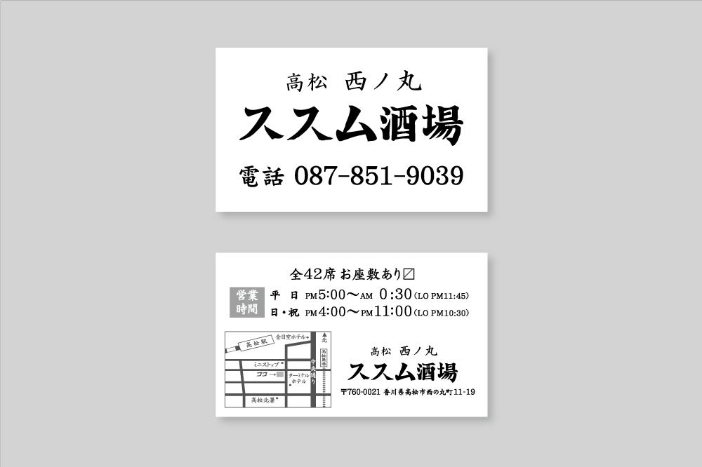 「ショップカード×ススム酒場」:デザインサンプル(コピーマック)