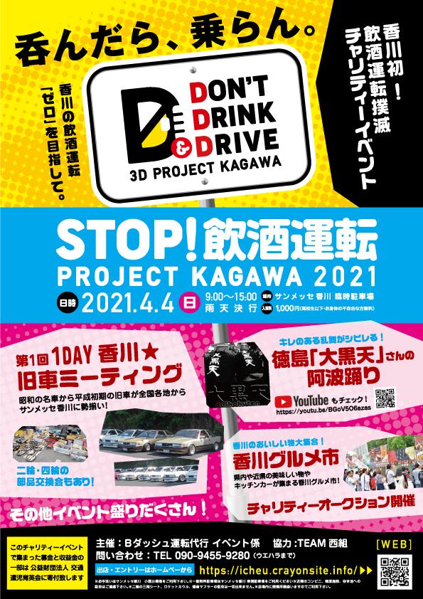 「運転代行Bダッシュ×ポスター」:デザインサンプル(コピーマック)