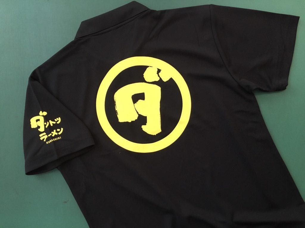 「ポロシャツ×ダントツラーメン」:デザインサンプル(コピーマック)