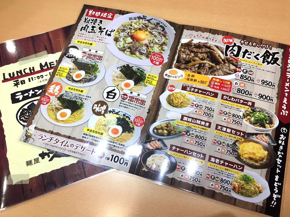 「メニュー × 麺屋がんてつ」:デザインサンプル(コピーマック)