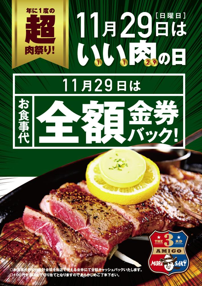 「「肉の日ポスター」×三代目アミーゴ森崎」:デザインサンプル(コピーマック)