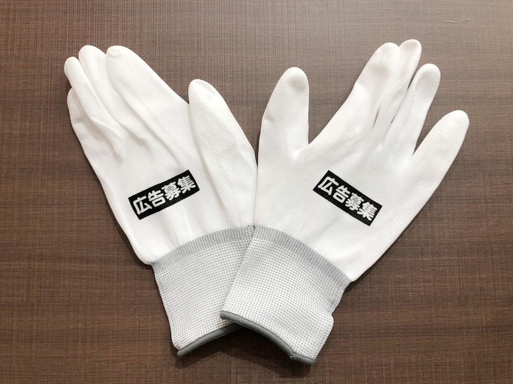 「手袋プリント」:デザインサンプル(コピーマック)