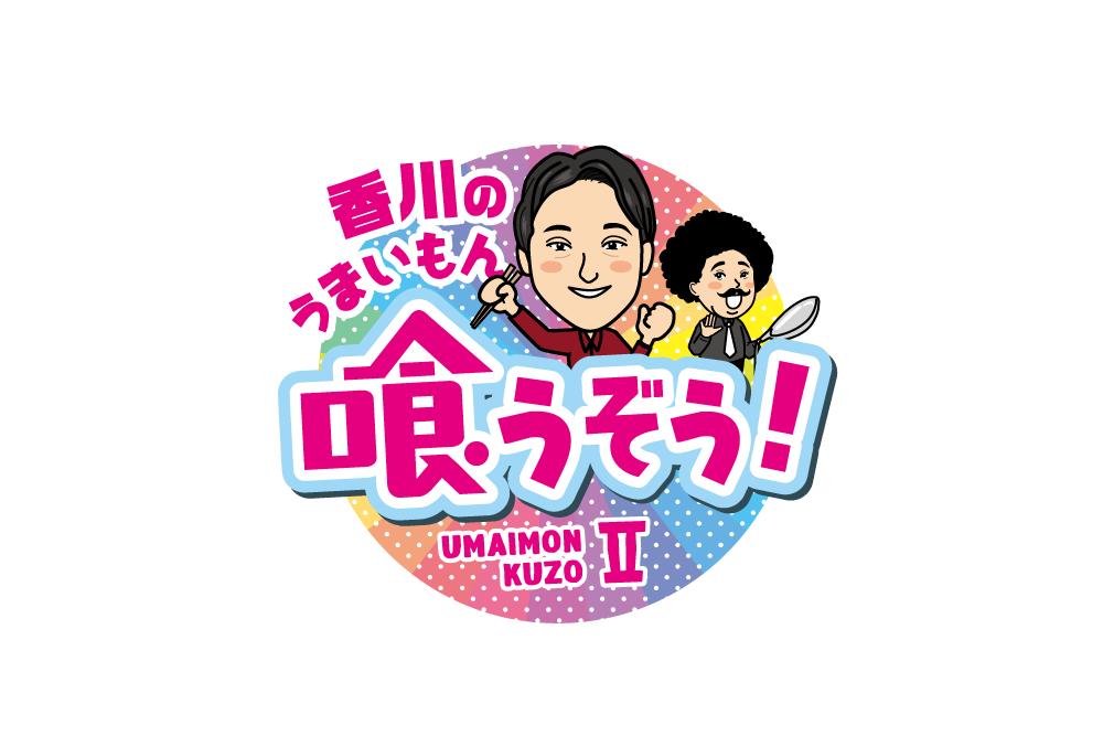 「ロゴデザイン×香川のうまいもん喰うぞう!」:デザインサンプル(コピーマック)