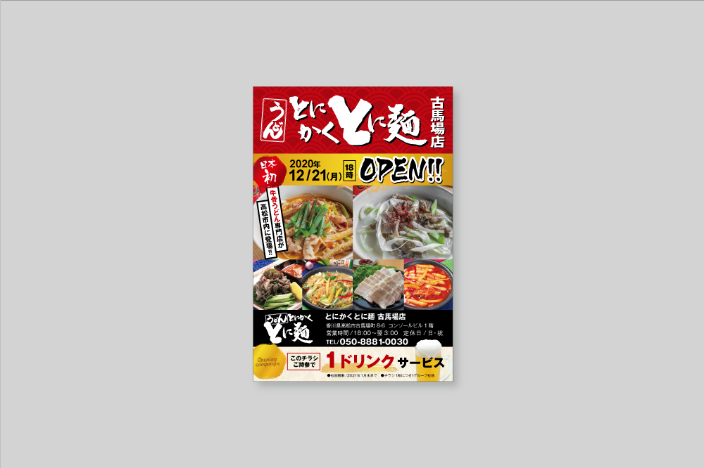 「DM×とにかくとに麺」:デザインサンプル(コピーマック)