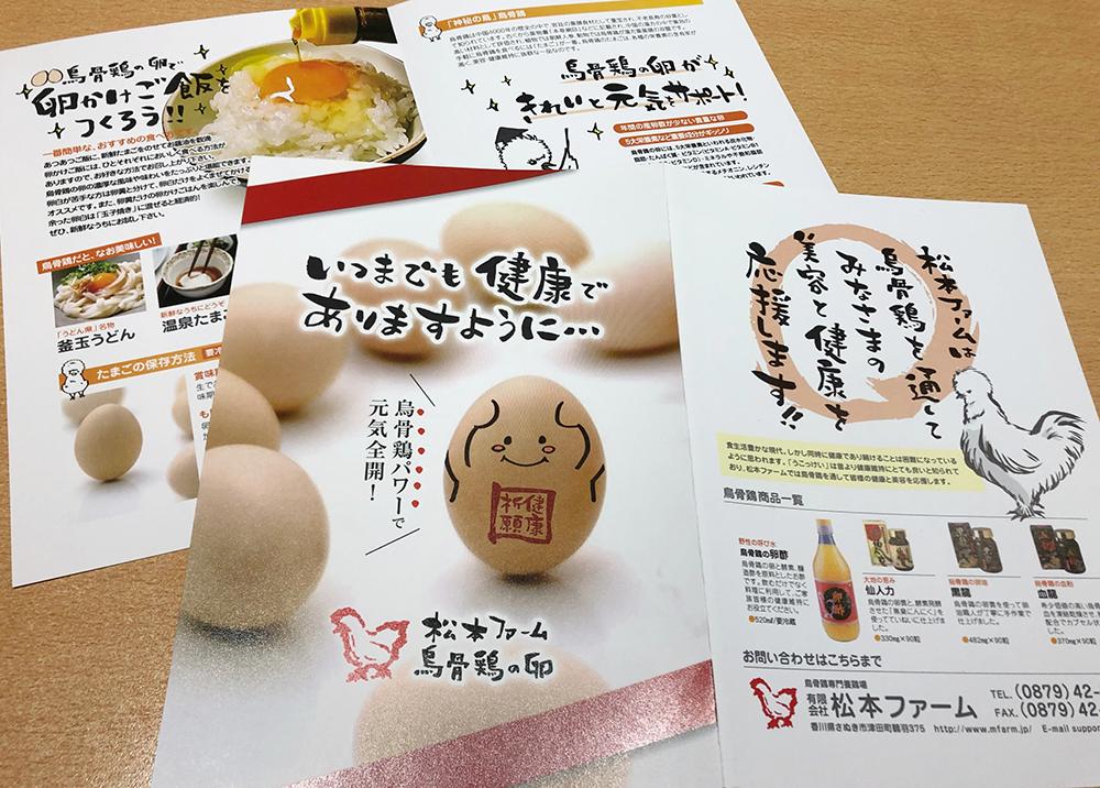 「パンフレット×松本ファーム」:デザインサンプル(コピーマック)