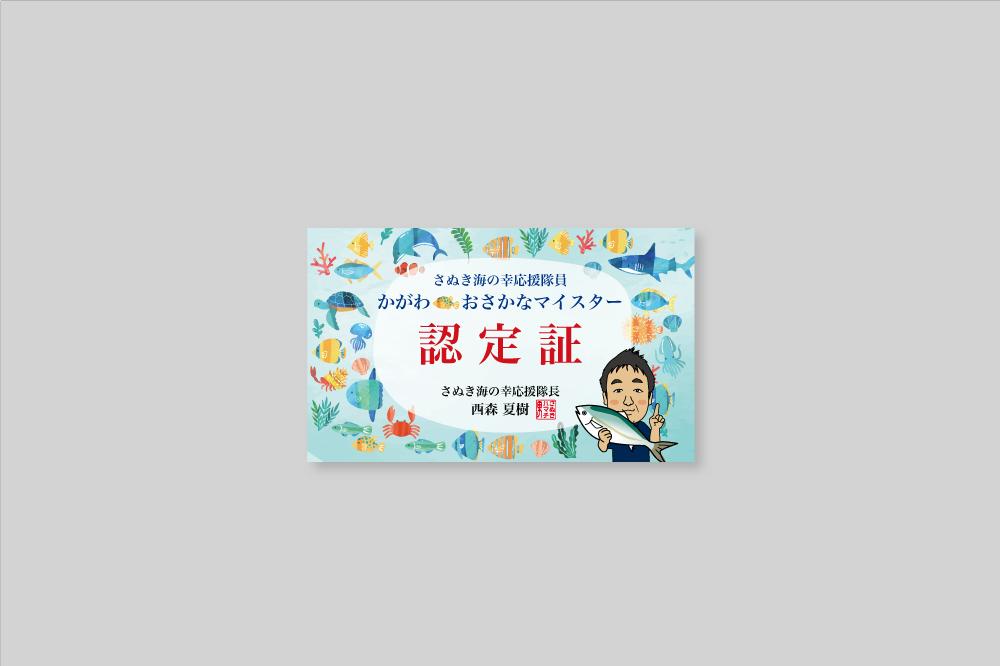 「認定証×さぬき海の幸応援隊」:デザインサンプル(コピーマック)