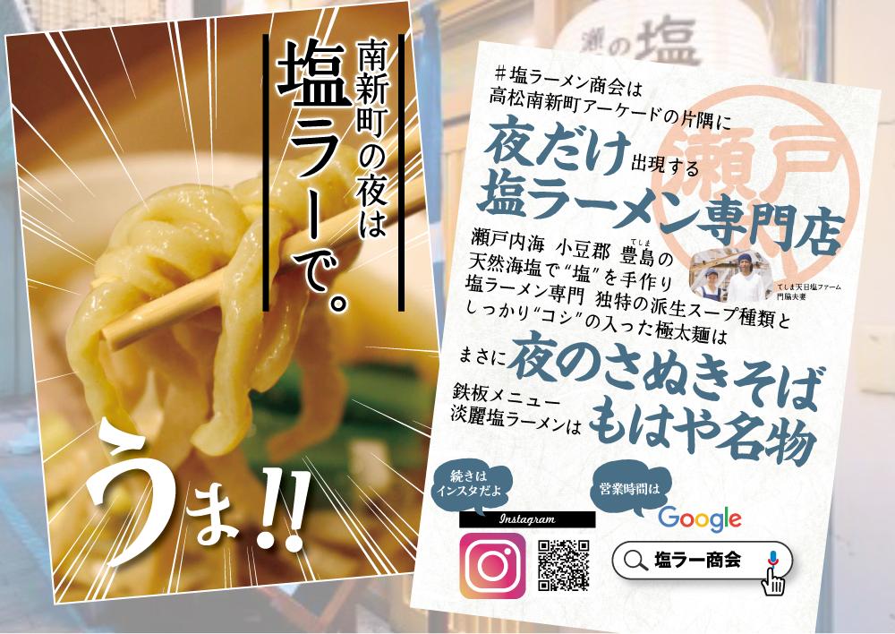 「琴電広告×塩ラー商会」:デザインサンプル(コピーマック)