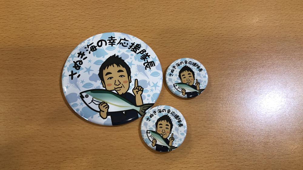 「缶バッヂ×さぬき海の幸応援隊」:デザインサンプル(コピーマック)