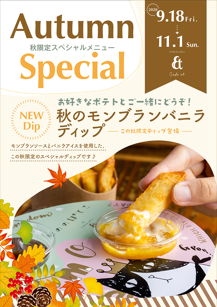 「POP×Cafe et」:デザインサンプル(コピーマック)