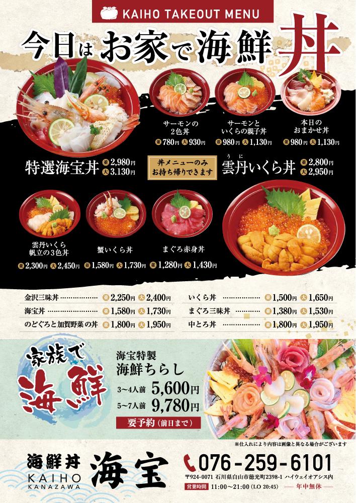「テイクアウトメニュー×海鮮丼 海宝」:デザインサンプル(コピーマック)