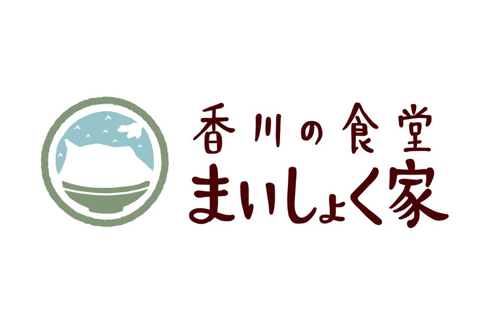 「ロゴデザイン×香川の食堂 まいしょく家」:デザインサンプル(コピーマック)