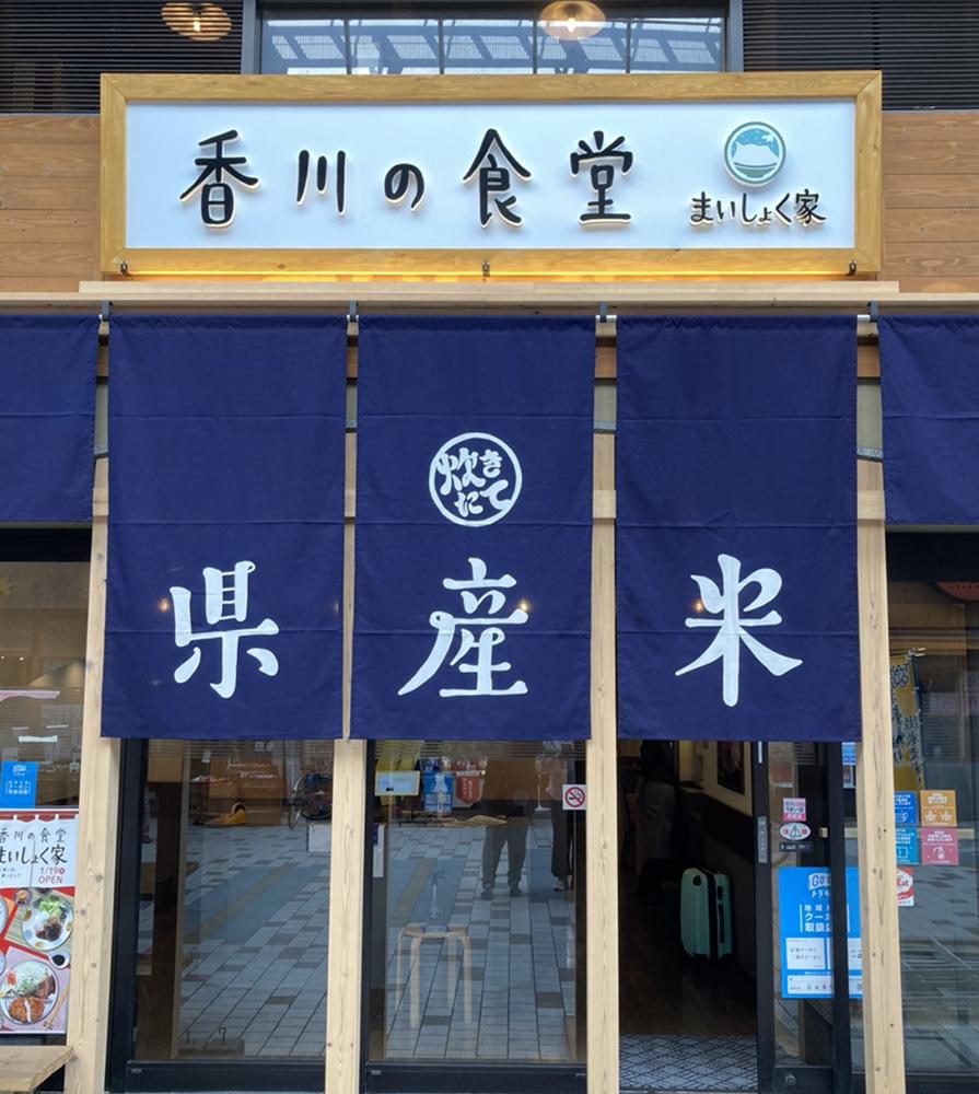 「看板  のれん×香川の食堂 まいしょく家」:デザインサンプル(コピーマック)