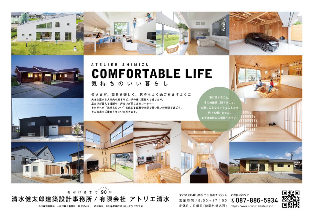 「チラシ× 清水健太郎建築設計事務所」:デザインサンプル(コピーマック)
