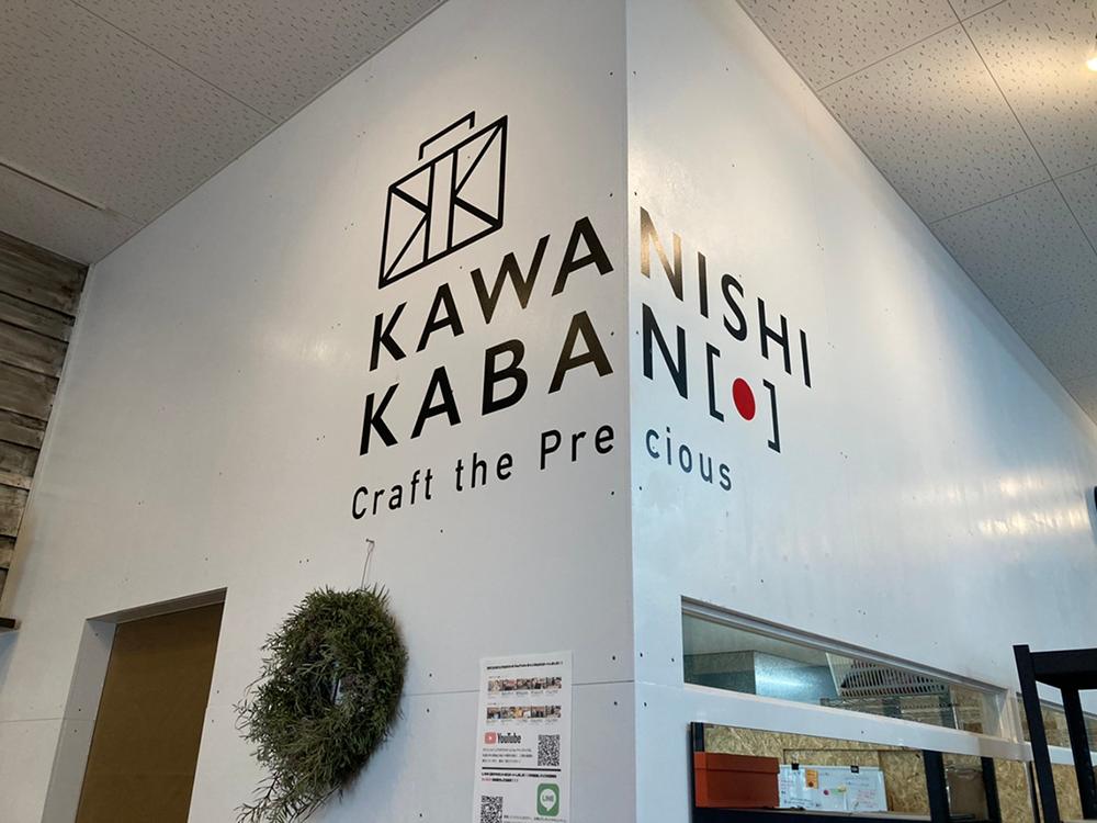 「壁面カッティング×カワニシカバンproduct」:デザインサンプル(コピーマック)