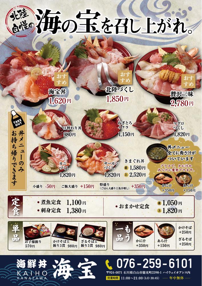 「メニューチラシ×海鮮丼 海宝」:デザインサンプル(コピーマック)