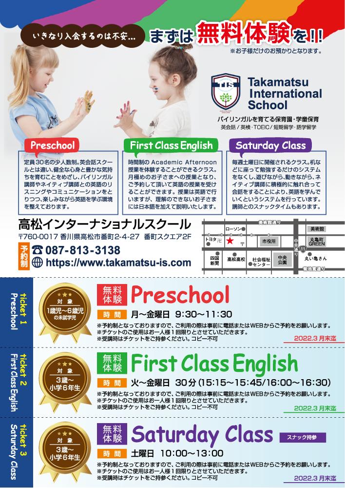 「チケット×高松インターナショナルスクール」:デザインサンプル(コピーマック)