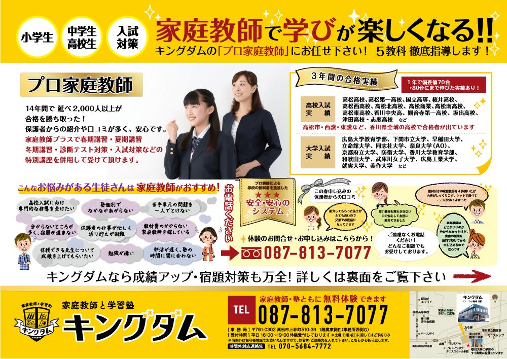 「チラシ × 家庭教師と学習塾 キングダム」:デザインサンプル(コピーマック)