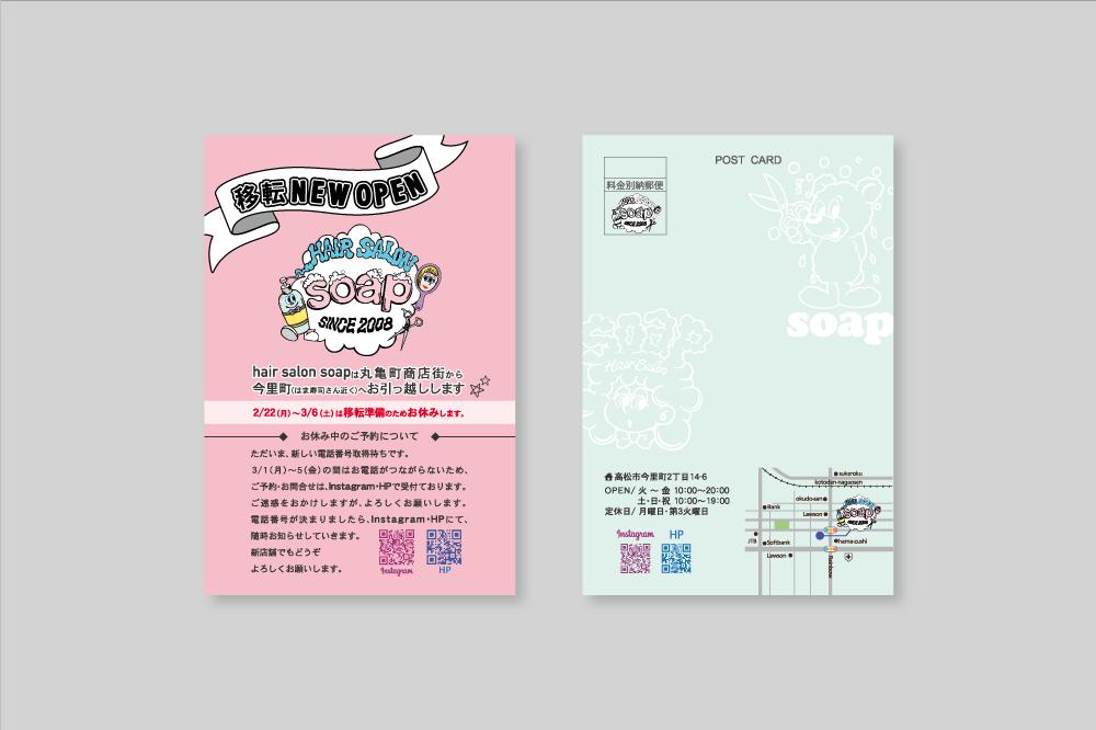 「DM×HAIR SALON soap」:デザインサンプル(コピーマック)