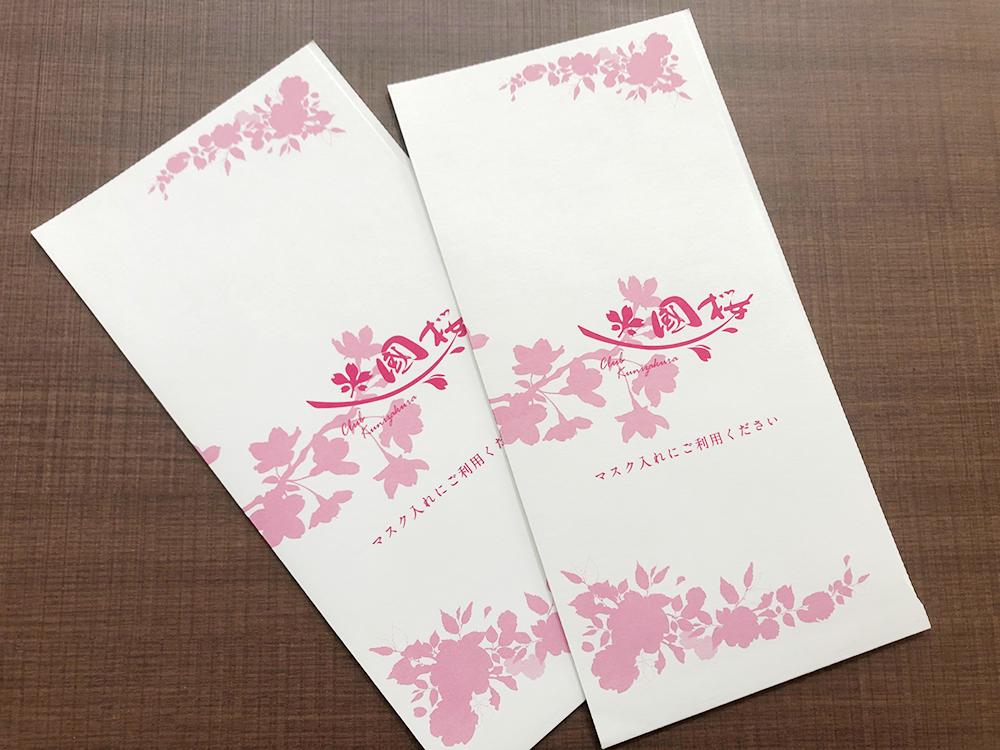 「マスクケース×クラブ國桜」:デザインサンプル(コピーマック)