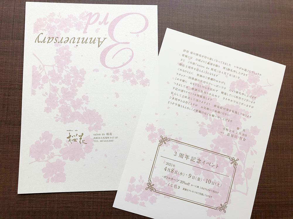 「案内状×salon de 桜花」:デザインサンプル(コピーマック)