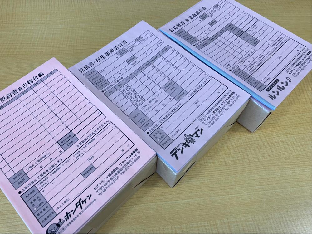 「伝票×デンキマン&ホンダケン&ルンルン♪」:デザインサンプル(コピーマック)