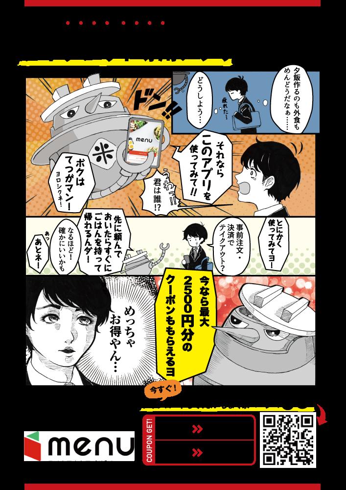 「チラシ×香川の食堂 まいしょく家」:デザインサンプル(コピーマック)