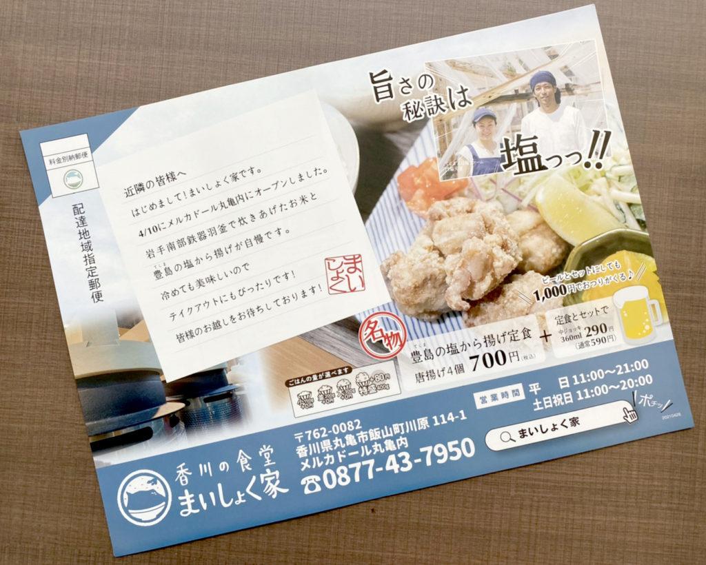「チラシ×香川の食堂 まいしょく家飯山店」:デザインサンプル(コピーマック)