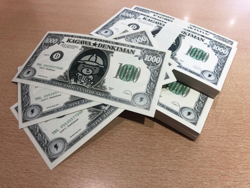 「仮想紙幣×カガワ デンキマン」:デザインサンプル(コピーマック)