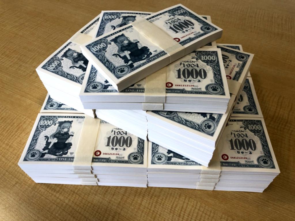 「仮想紙幣×コンセプトカフェ #1904」:デザインサンプル(コピーマック)