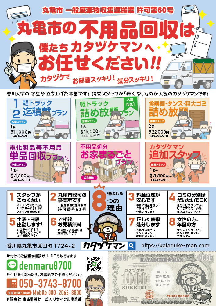 「チラシ×カタヅケマン丸亀」:デザインサンプル(コピーマック)