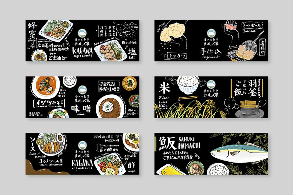 「黒板ボード×まいしょく家飯山店」:デザインサンプル(コピーマック)
