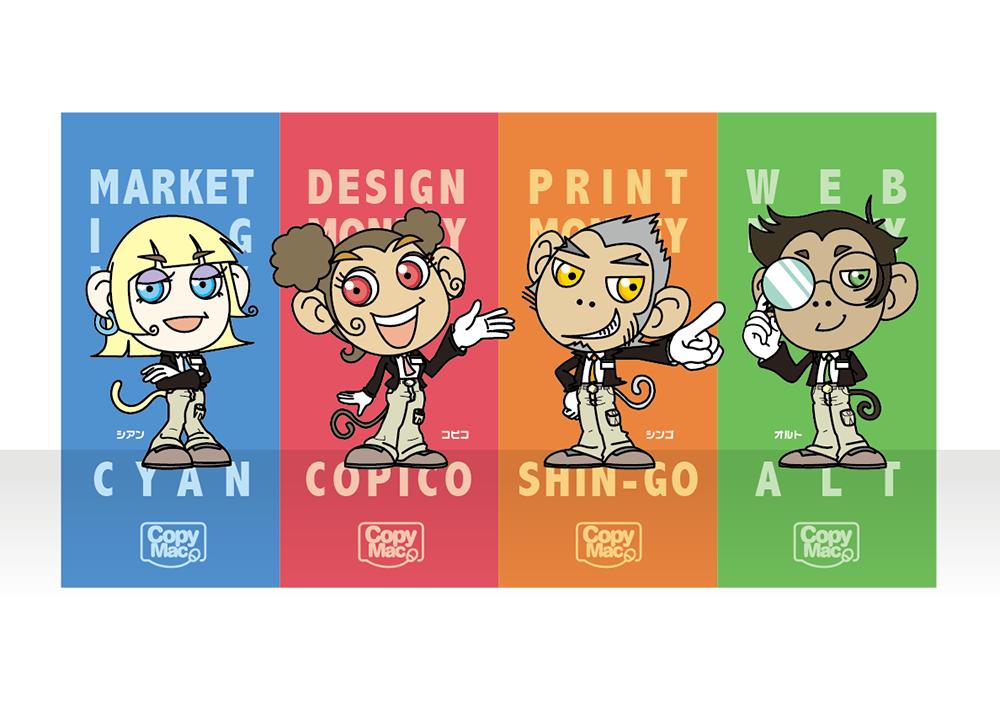 「キャラクター×CopyMac」:デザインサンプル(コピーマック)