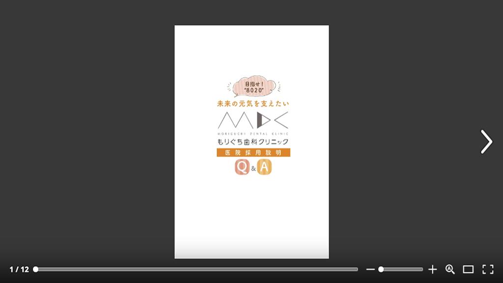 「リクルートパンフ×もりぐち歯科クリニック」:デザインサンプル(コピーマック)