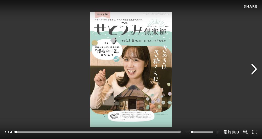 「フリーペーパー×せとうみ倶楽部 Vol1」:デザインサンプル(コピーマック)