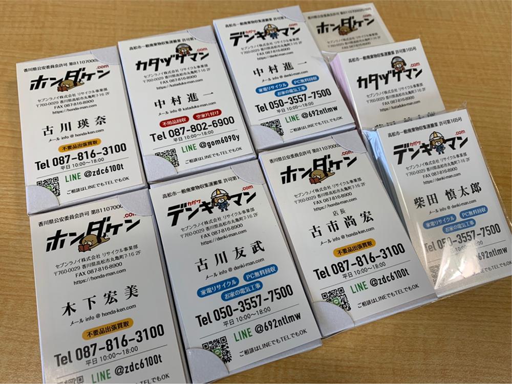 「名刺×デンキマン&ホンダケン&カタヅケマン」:デザインサンプル(コピーマック)