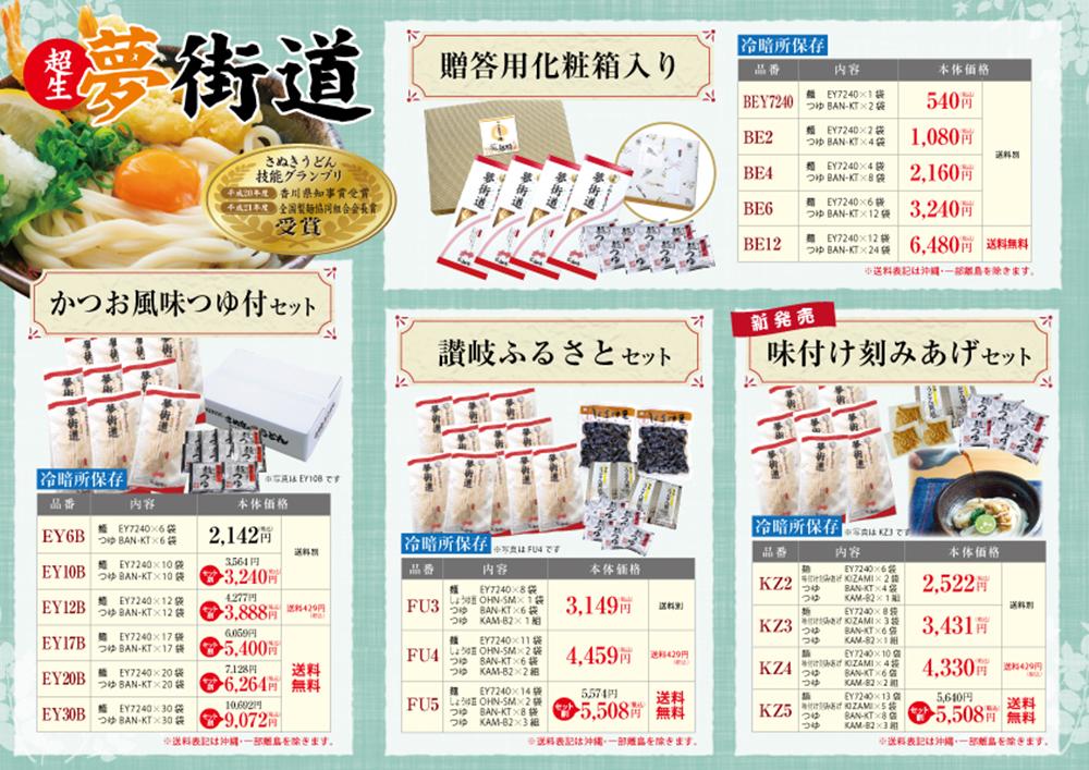 「リーフレット×讃岐麺工房」:デザインサンプル(コピーマック)