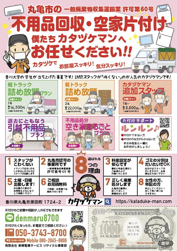 「チラシ×(有)東條電機サービス」:デザインサンプル(コピーマック)