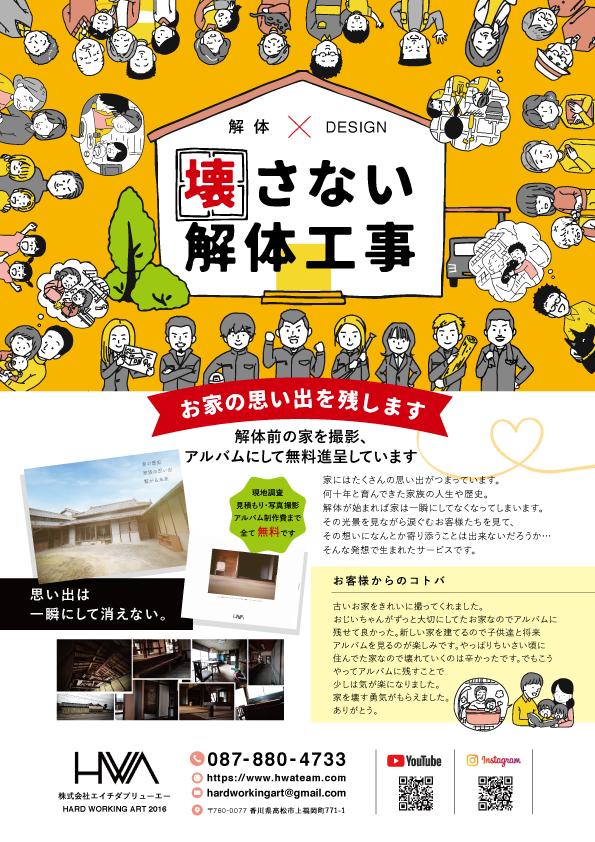 「チラシ&イラスト×株式会社HWA」:デザインサンプル(コピーマック)