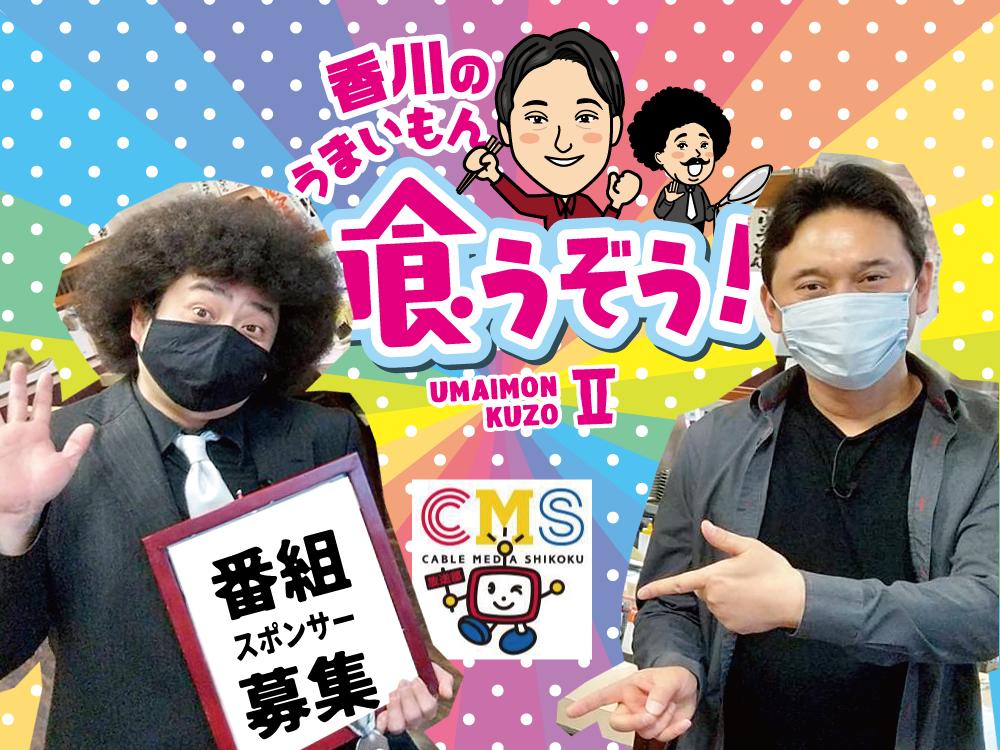 「【番組スポンサー募集】CMS×CopyMac」:デザインサンプル(コピーマック)