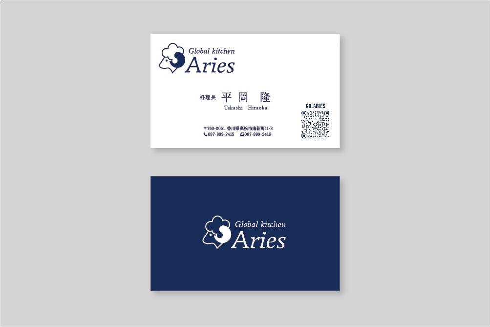 「名刺×Global kitchen Aries様」:デザインサンプル(コピーマック)