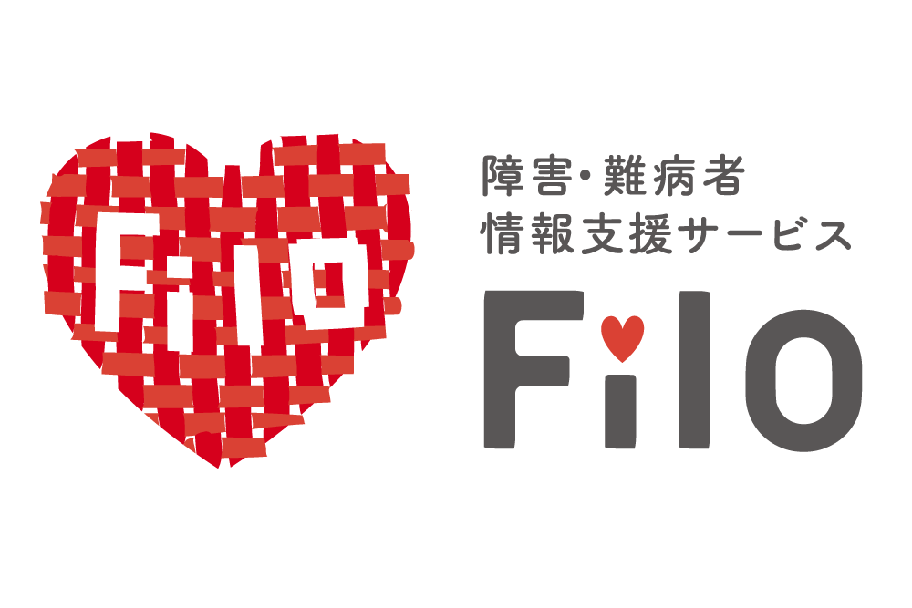 「ロゴ×障害・難病者情報支援サービスFilo」:デザインサンプル(コピーマック)