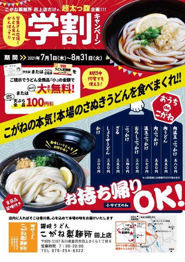 「ポスター×讃岐うどん こがね製麺所」:デザインサンプル(コピーマック)
