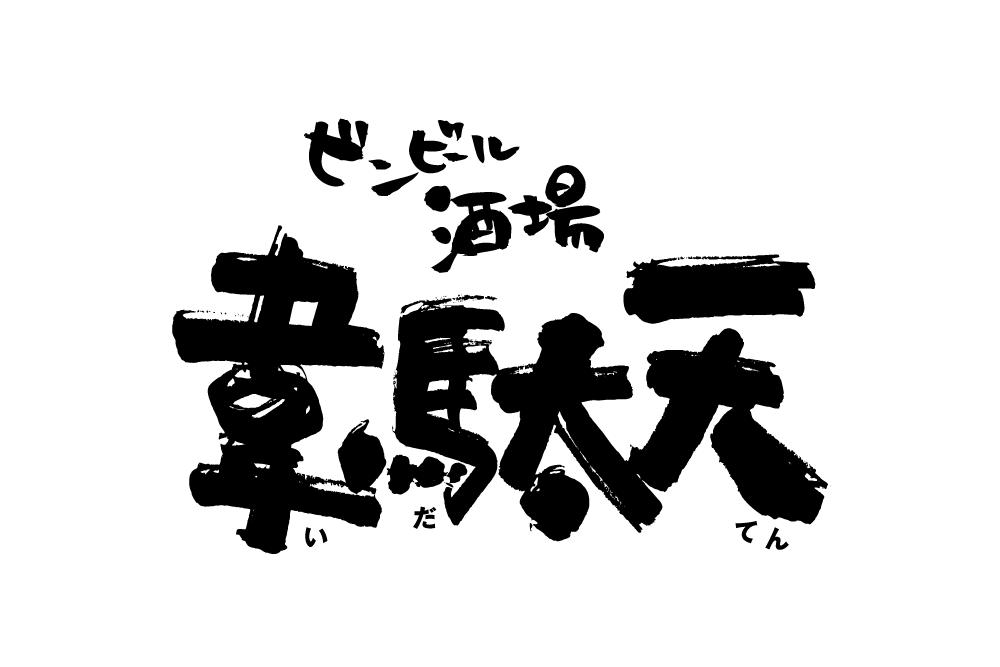 「ロゴ×ビンビール酒場 韋駄天」:デザインサンプル(コピーマック)