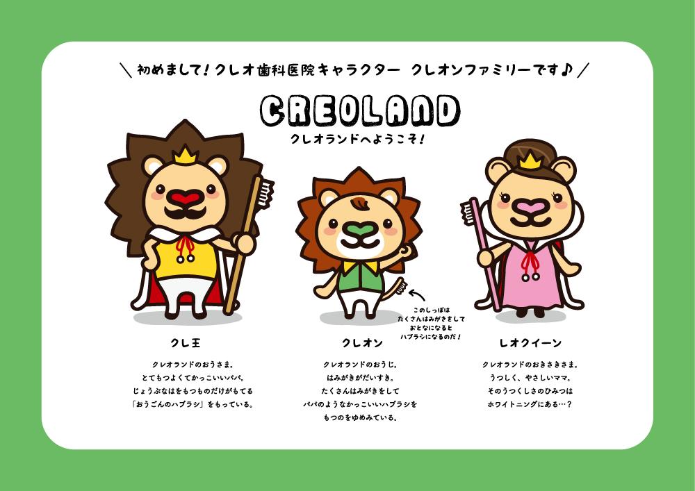 「キャラクター×クレオ歯科」:デザインサンプル(コピーマック)