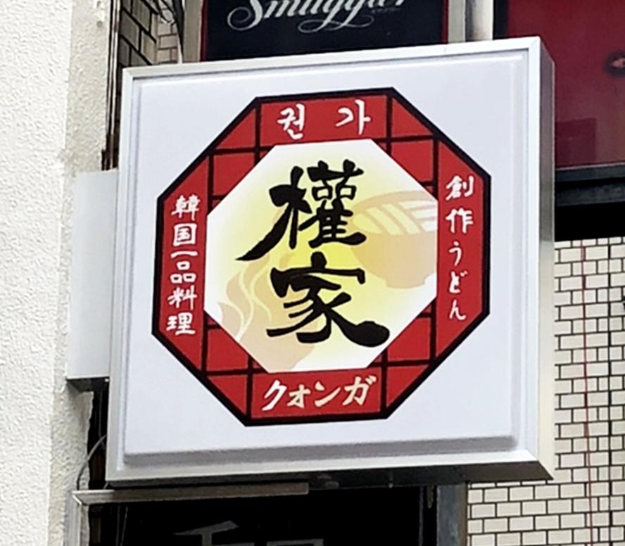 「看板×權家 クォンガ」:デザインサンプル(コピーマック)